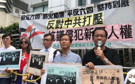 支联会游行到中联办 抗议大陆侵犯新疆维族人权