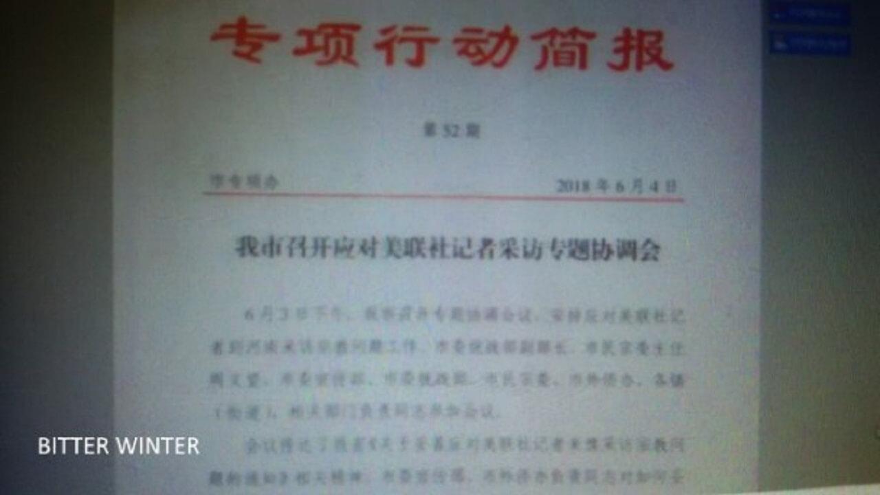 河南政府欲拦阻外国记者报道宗教受迫害情况