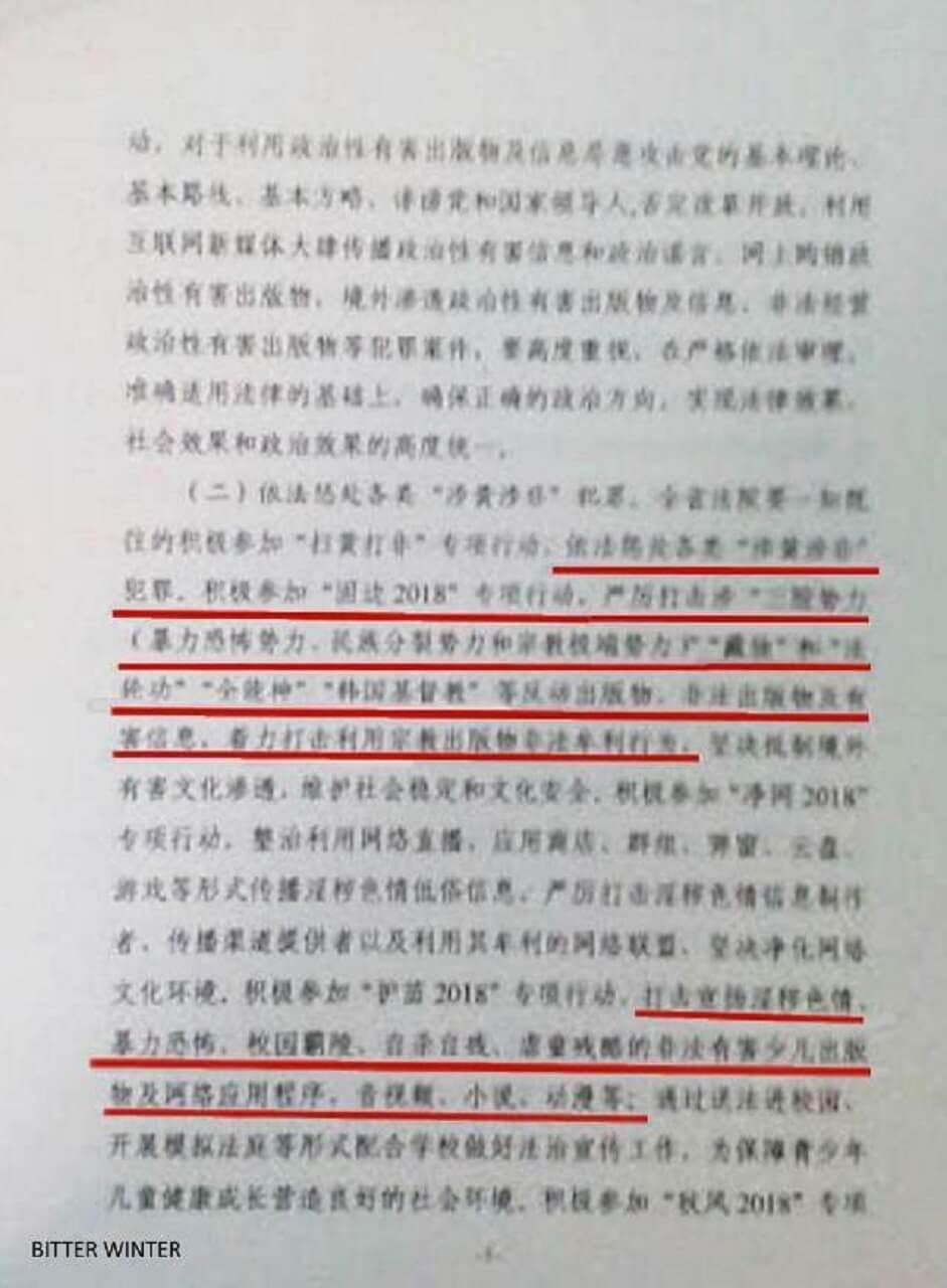 中国多省加剧迫害韩国在华基督教