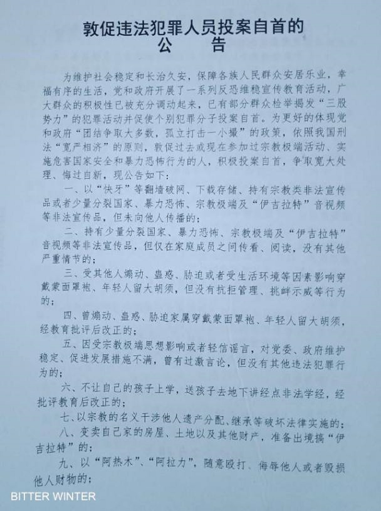"""新疆当局将宗教信仰定为""""犯罪"""""""