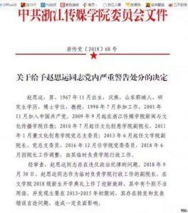 中国当局钳制社会网络言论明显升级