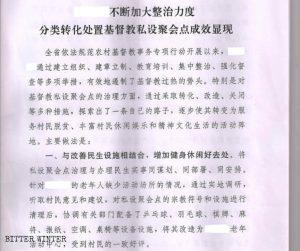 布道台陆续被当局改作戏台(组图、内部文件)