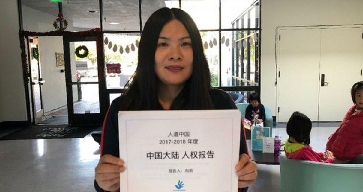流亡异议人士向莉:中国人权状况恶劣