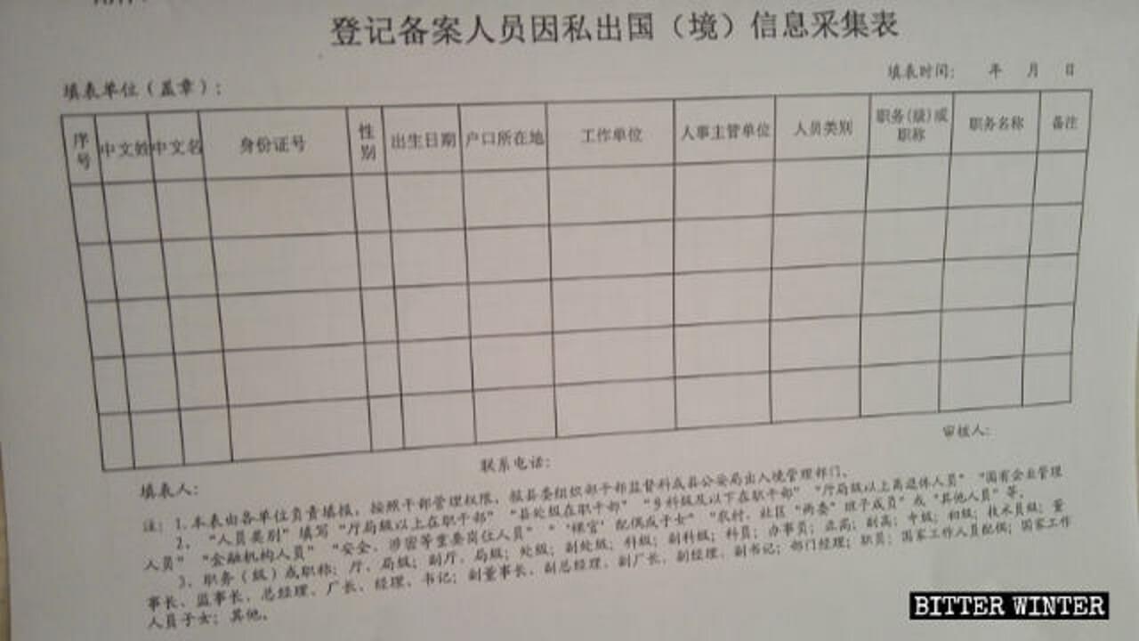中国收缴护照限制体制内人员出境