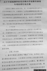 学生被迫签署抵制宗教承诺书