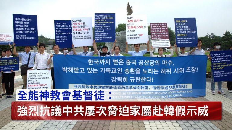 全能神教会基督徒:强烈抗议中共屡次胁迫家属赴韩假示威