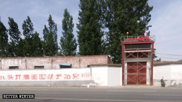 """该三自教堂的牌子被改为""""老年活动中心"""""""