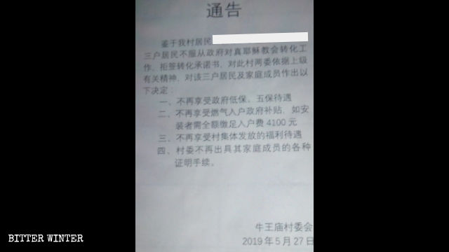 关于处罚未签字信徒的通告