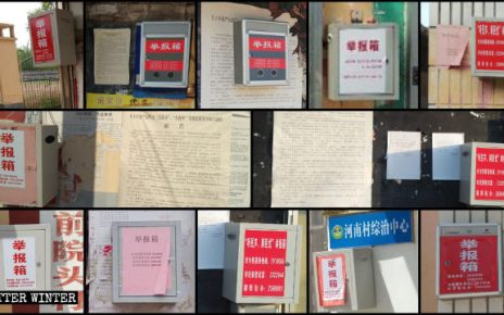 遍布各村的举报箱和通告,煽动民众举报法轮功和全能神教会