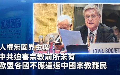 中国迫害宗教前所未有
