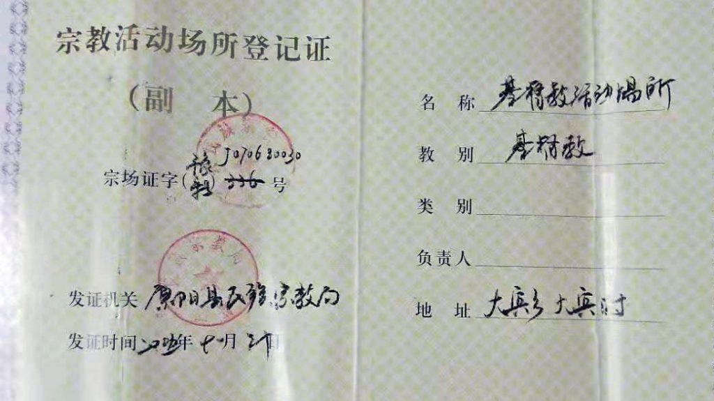 河南原阳县宗教局发给大宾村教会的《宗教活动场所登记证》