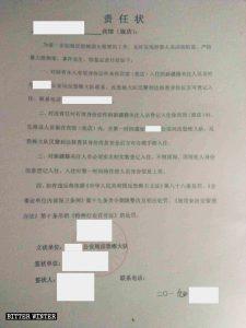 某酒店签署的反恐责任状