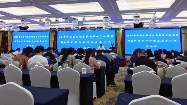 云南省民族宗教委系统文秘和信息管理人员参加了在昆明市组织的关于政府文件保密的培训班(网络图片)