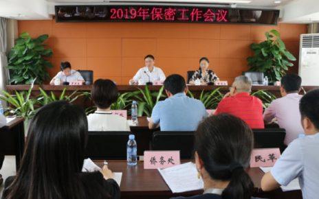 深圳市委统战部召开2019年保密工作会议(网络图片)