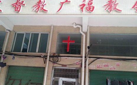 广州广福教会。