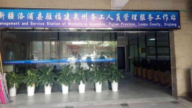 福建泉州地区一处负责管理新疆洛浦县维族工人的服务站