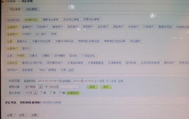 微博内容审核员的后台画面,用户被分组进行审核。